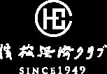 浜松経済クラブ